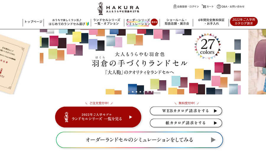 羽倉(HAKURA)